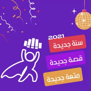 Happy New Year from Mqroa